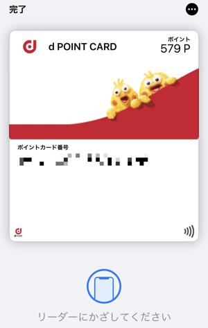 Apple Payのdポイントカード