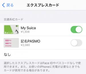 Apple Payの交通系ICカードのエクスプレスカード設定画面
