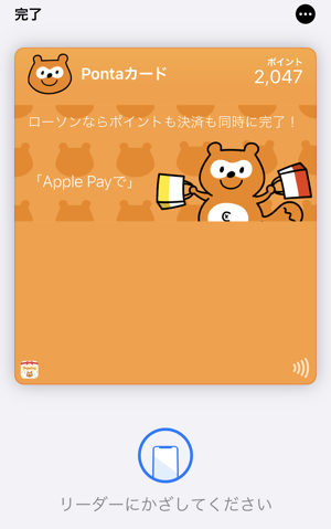 Apple PayのPontaカード