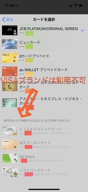 WALLETアプリ上からVISAでSuicaへのチャージは不可