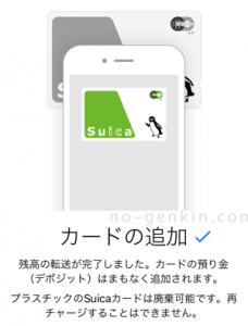 SuicaをApple Payに追加完了