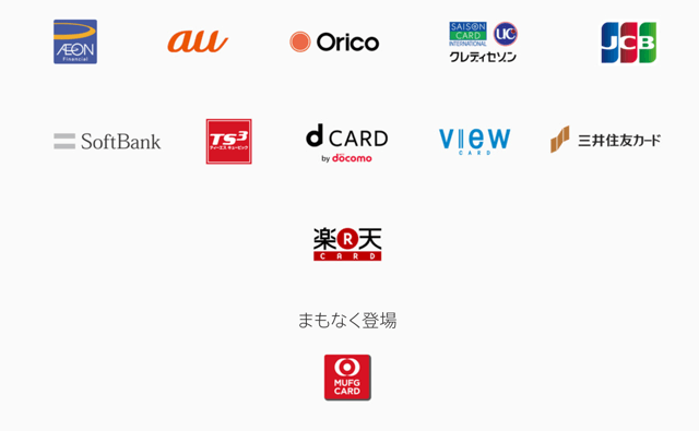 Apple Payに登録可能なクレジットカード一覧