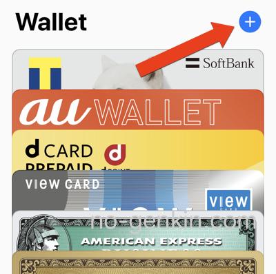Apple Payにクレジットカードを追加