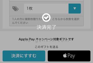 WEB(アプリ)でApplePay払い完了