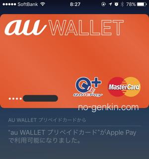 Apple PayにauWALLETプリペイドカードを登録
