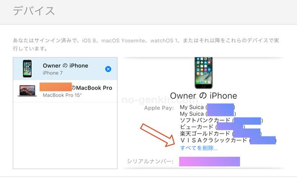 iCloudからカード情報を削除する