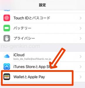 設定からWalletとApple Payを選択