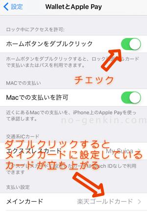 Apple Payのホームボタン設定(ダブルクリック設定)