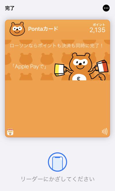 Apple Pay(WALLETアプリ)のポイントカード