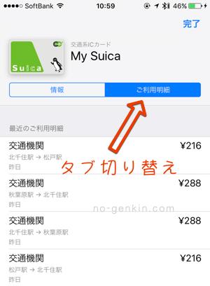 ApplePayからSuicaの利用履歴を確認する手順2