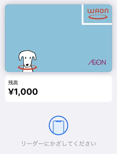 Apple PayのWAON