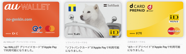 au WALLET / ソフトバンクカード / d CARD PREPAIDをApple Pay(WALLETアプリ)に登録