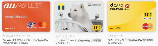 au WALLET / ソフトバンクカード / d CARD PREPAIDをApple Pay(WALLETアプリ)に登録