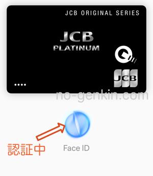 iPhoneXで支払い前の顔認証
