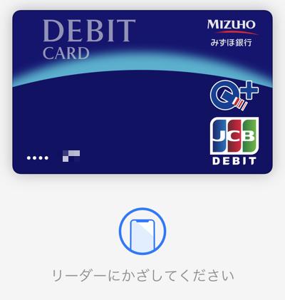 みずほJCBデビットカードをApple Payに登録