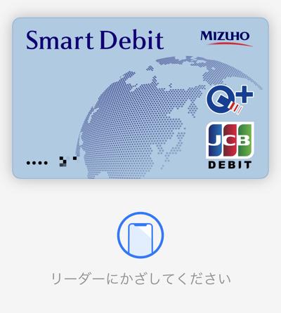 MIZUHO Smart DebitをApple Payとして使う画面