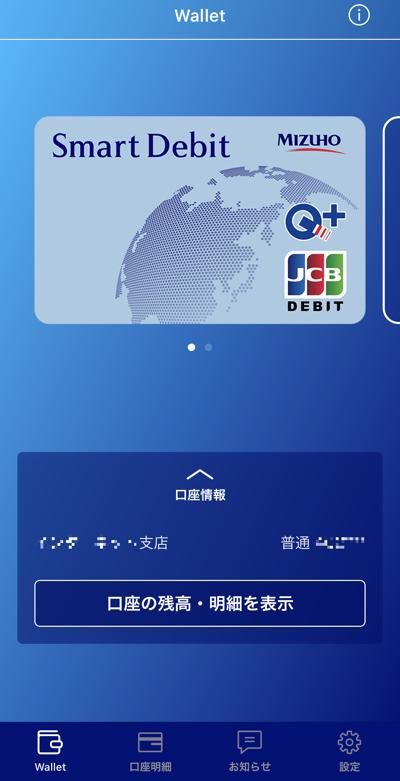 みずほWalletアプリの画面