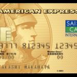 セゾンゴールド・アメリカン・エキスプレス・カード(ハイステータスのプラチナも目指せるAMEXゴールド)