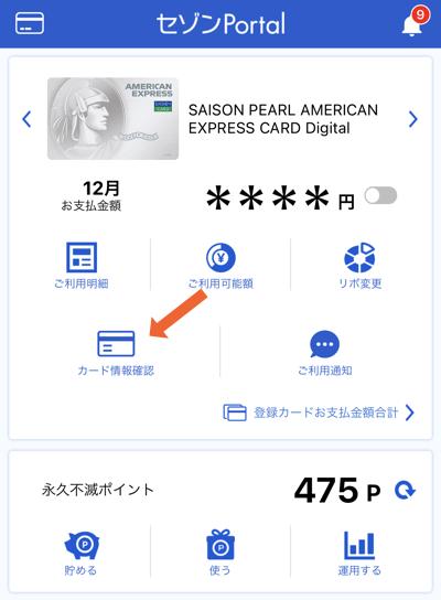 セゾンパール・アメリカン・エキスプレス・カードの各種情報をアプリ(セゾンPotal)で確認