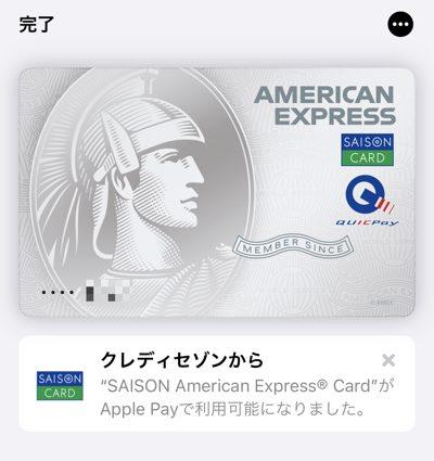 セゾンパール・アメリカン・エキスプレス・カードのApple Pay画面