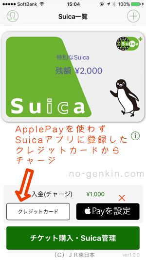 Suicaアプリに直接クレジットカードを登録してチャージ