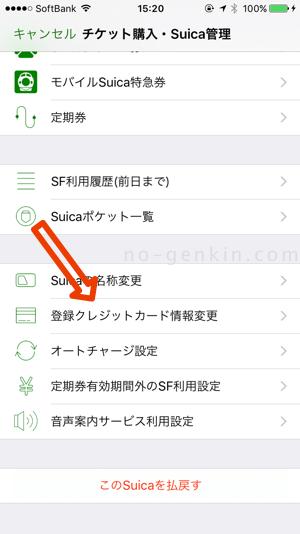 Suicaアプリケーション上でクレジットカード情報を変更