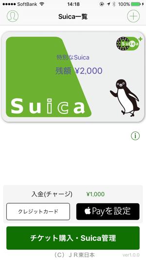 Suicaアプリの画面