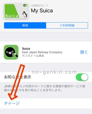 WALLETアプリでSuicaにチャージする手順2
