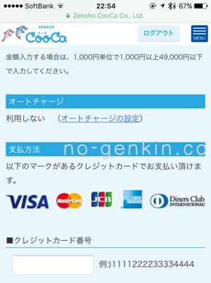 CooCaにクレジットカードチャージ