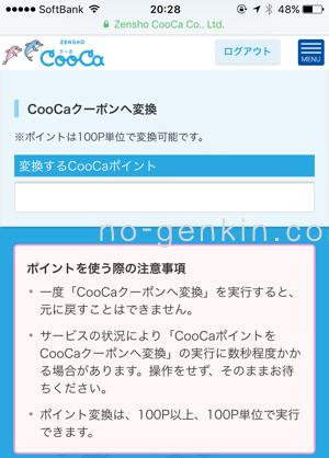 CooCaのポイントをクーポンに変換
