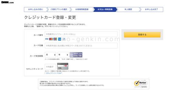 DMM mobileでクレジットカード情報を登録