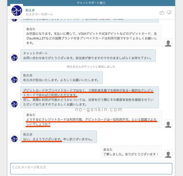 Dmmモバイルでカスタマーサービスにデビットカードの利用可否を問い合わせた