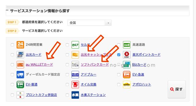 出光の公式サイトからauWALLET、ソフトバンクカード、出光キャッシュプリカが使えるかを検索