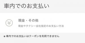 JapanTaxiの支払い方法で車内での支払いを選択