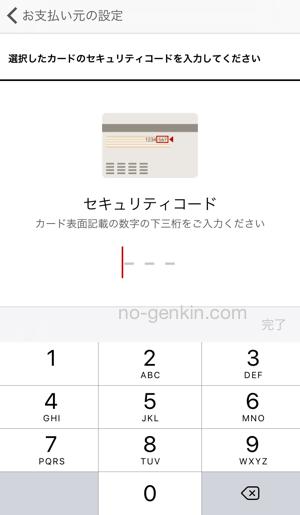 楽天ペイで使うクレジットカードのセキュリティコード入力