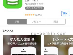 Zaimのアプリ