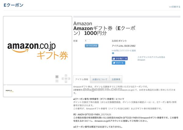 アメックス・ゴールドのポイントでAmazonギフト券に交換する際の画面