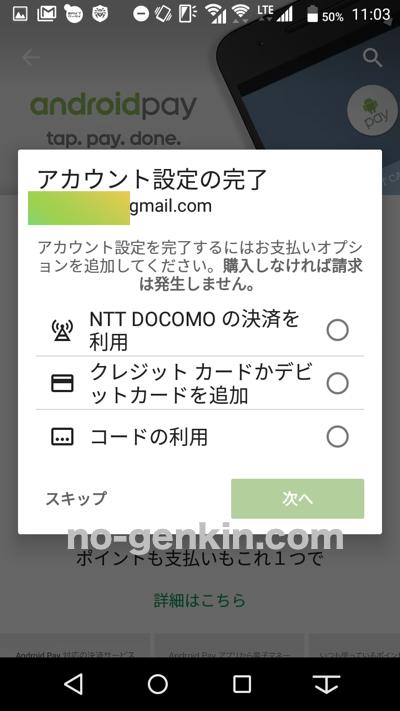 Android Payのアカウント設定