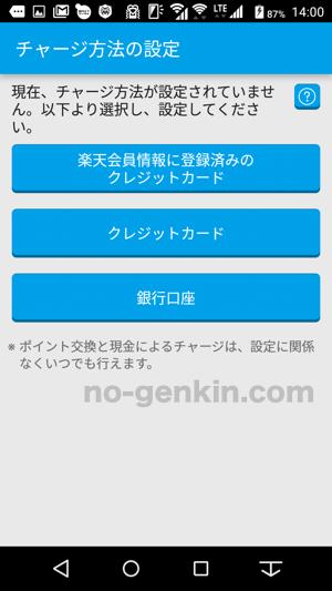 楽天Edyアプリのチャージ方法