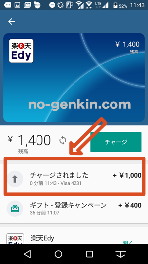 Android Payから楽天Edyにチャージ完了。