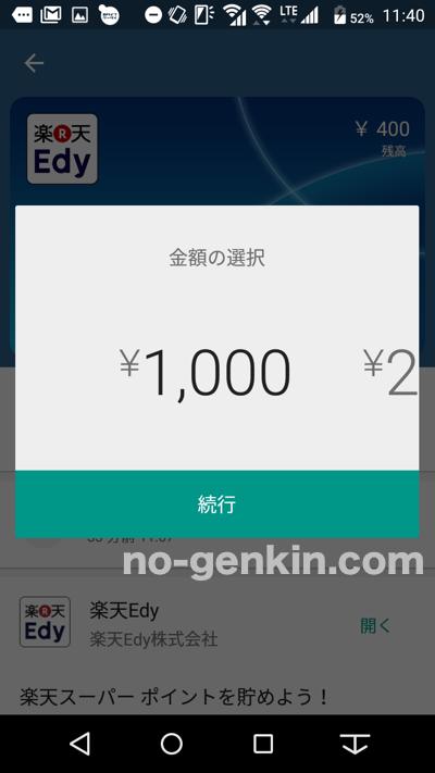 Google Payから楽天Edyにチャージをする際に金額を選択。