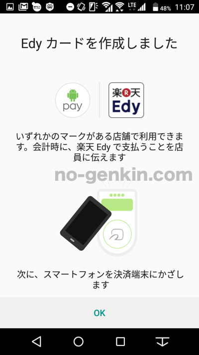 Google Payの楽天Edyの使い方