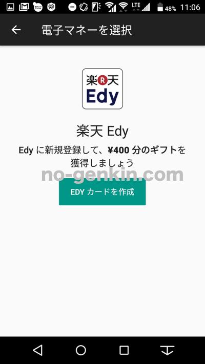 楽天Edyを追加すると400円分のギフトがプレゼントのキャンペーン