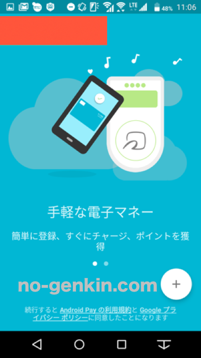 Android Payを起動
