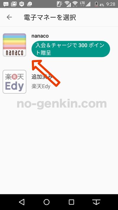 Android Payのnanacoを追加