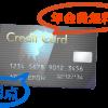 年会費無料でおすすめできるクレジットカードとその弱点