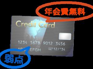 年会費無料でもおすすめのクレジットカードとその弱点のイメージ
