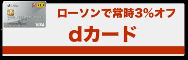 dカードの詳細ページ