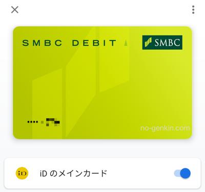 Google PayのiD