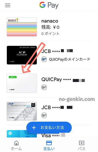 Google Payに追加されたLINE Payカード